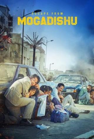 فيلم Escape from Mogadishu 2021 مترجم