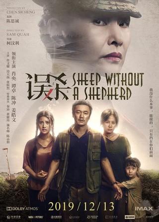 فيلم Sheep Without a Shepherd 2019 مترجم