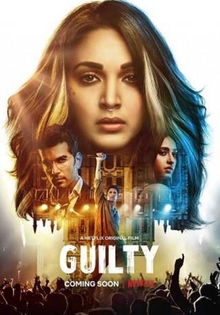 فيلم Guilty 2020 مترجم