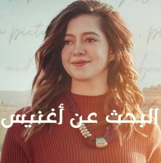 فيلم Finding Agnes 2020 مترجم