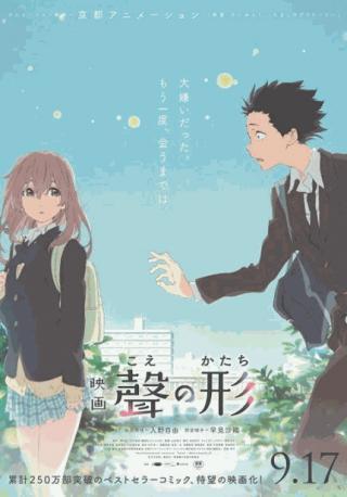 فيلم Koe no Katachi 2016 مترجم