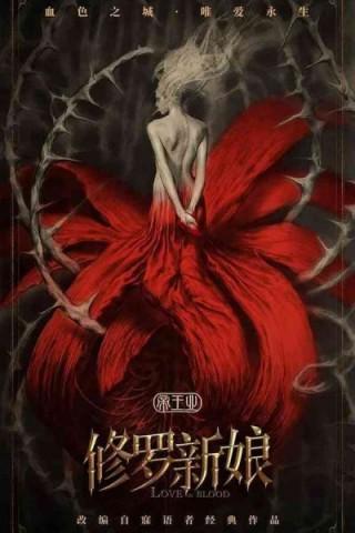 فيلم Asura Bride 2020 مترجم