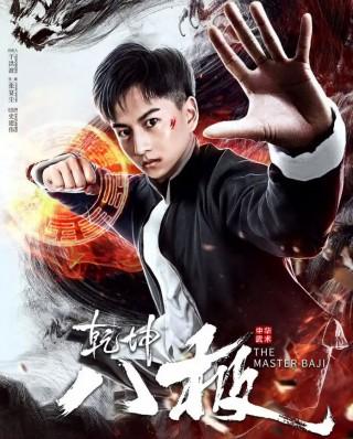فيلم The Master Baji 2020 مترجم