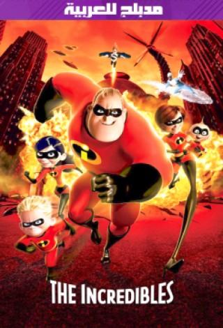 فيلم The Incredibles 2004 مدبلج للعربية