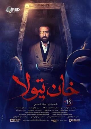 مشاهدة فيلم خان تيولا (2020)