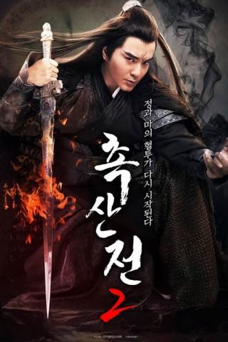 فيلم The Legend of Zu 2019 مترجم