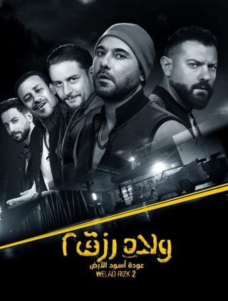 مشاهدة فيلم ولاد رزق الجزء الثانى 2019