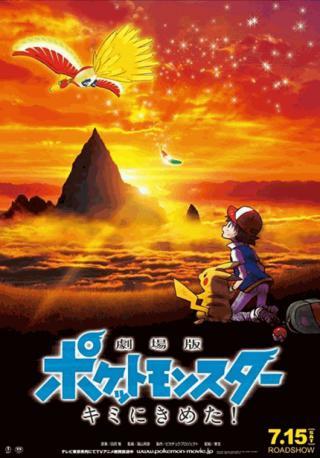 فيلم Pokémon the Movie I Choose You! 2017 مترجم