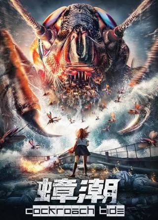 فيلم Cockroach Tide 2020 مترجم