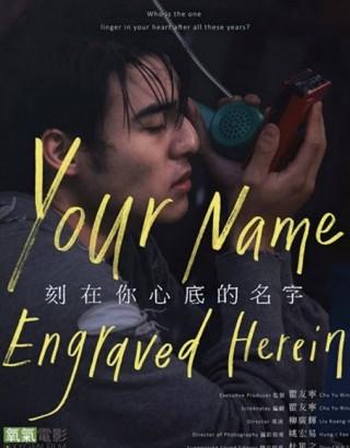 فيلم Your Name Engraved Herein 2020 مترجم