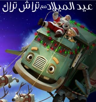 فيلم عيد الميلاد مع تراش تراك مدبلج