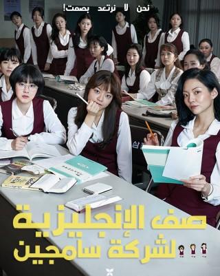 فيلم Samjin Company English Class 2020 مترجم