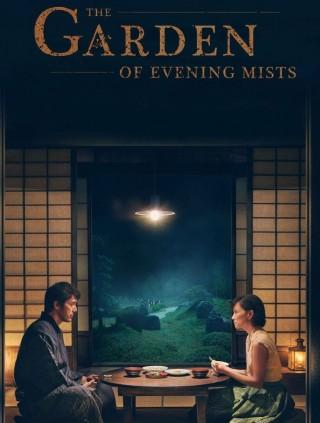 فيلم The Garden of Evening Mists 2019 مترجم