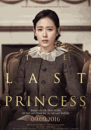 فيلم The Last Princess 2016 مترجم