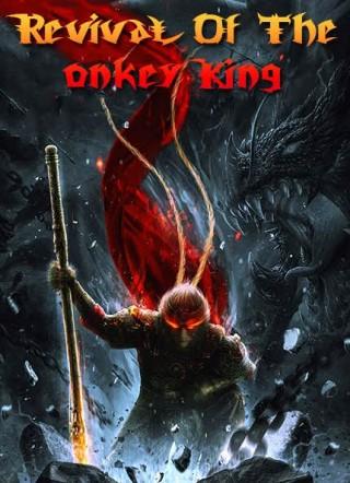 فيلم Revival Of The Monkey King 2020 مترجم