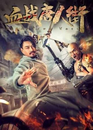 فيلم Wars in Chinatown 2020 مترجم