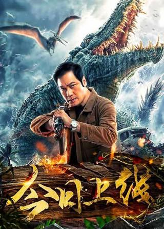 فيلم Crocodile Island 2020 مترجم
