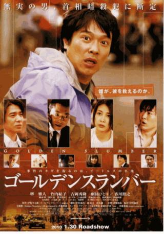 فيلم Golden Slumber 2010 مترجم