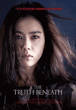 فيلم The Truth Beneath 2015 مترجم