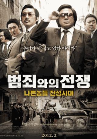 فيلم Nameless Gangster 2012 مترجم