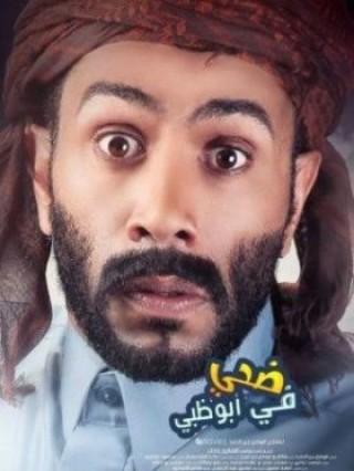 فيلم ضحي في ابوظبي 2016