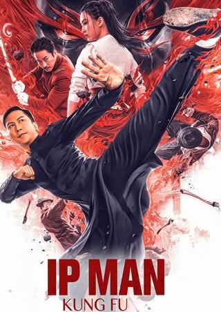 فيلم Ip Man: Kung Fu Master 2019 مترجم