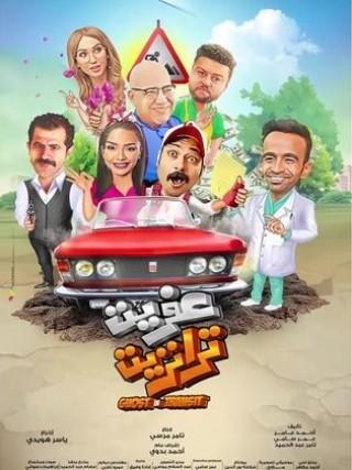 فيلم عفريت ترانزيت 2020