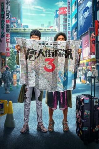 فيلم Detective Chinatown 3 2021 مترجم