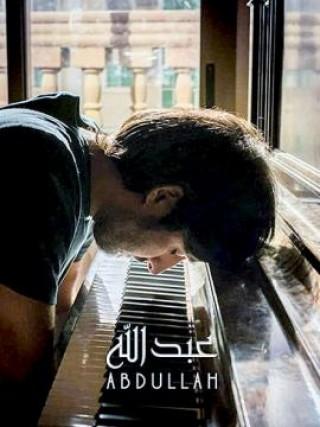 فيلم عبدالله 2015