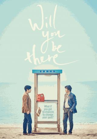 فيلم Will You Be There? 2016 مترجم
