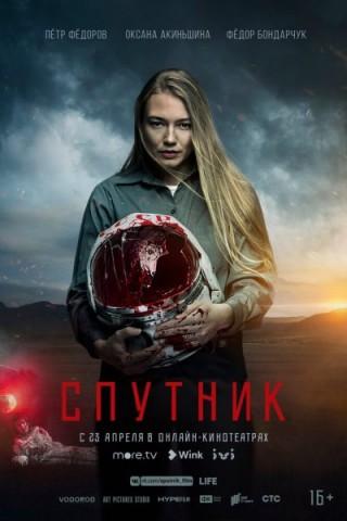 فيلم Sputnik 2020 مترجم