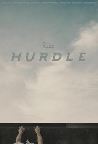 فيلم Hurdle 2019 مترجم