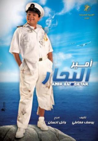2009 فيلم امير البحار