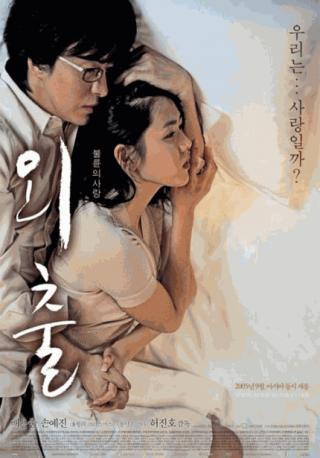 فيلم April Snow 2005 مترجم