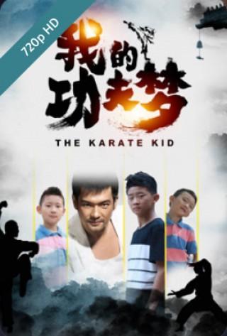 فيلم The Karate Kid 2020 مترجم