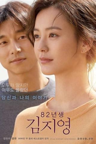 فيلم Kim Ji-young: Born 1982 2019 مترجم