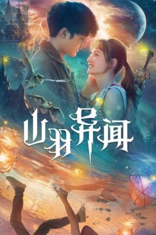فيلم Legend of Shanyu Town 2020 مترجم