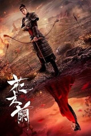 فيلم Hua Mulan 2020 مترجم