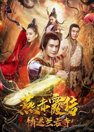 فيلم Story of Yan Chixia: Love in Lan Ruo Temple 2020 مترجم
