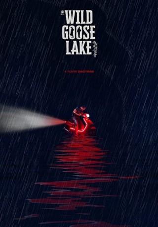 فيلم The Wild Goose Lake 2019 مترجم