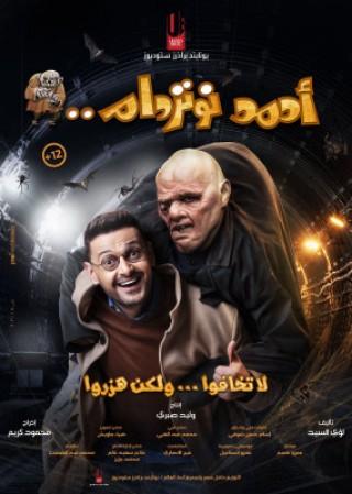 فيلم احمد نوتردام 2021