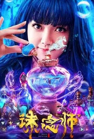فيلم Soul Hunter 2020 مترجم