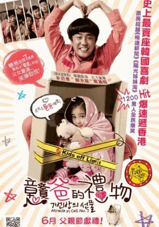 فيلم Miracle In Cell No 7 2013 مترجم