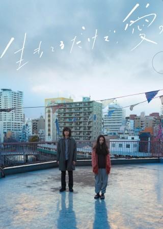 فيلم Love at Least 2018 مترجم