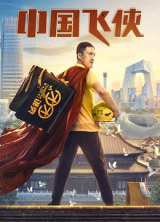 فيلم Chinese Fighting Man 2020 مترجم