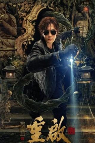 فيلم Reunion: Escape from the Monstrous Snake 2021 مترجم
