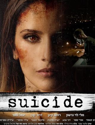 فيلم Suicide 2014 مترجم
