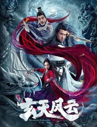 فيلم Xuantian Fengyun 2020 مترجم