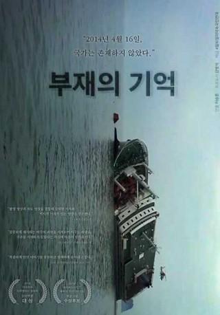 فيلم In the Absence 2018 مترجم