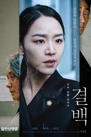 فيلم Innocence 2020 مترجم